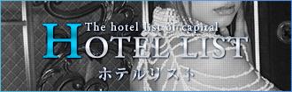 ホテルリスト