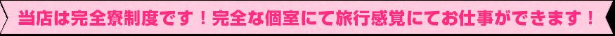 京都デリバリーヘルス club CRYSTAL - クラブクリスタル - 待遇|寮について
