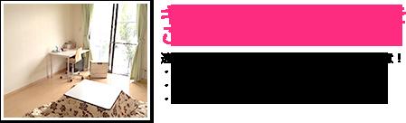 京都デリバリーヘルス club CRYSTAL - クラブクリスタル - キレイなマンション寮をご用意してます!