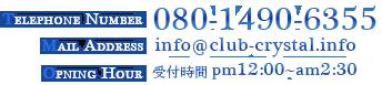 舞鶴デリヘル 京都の風俗「club CRYSTAL」 -店舗お問い合わせ-