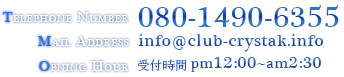 受付時間pm12:00~am2:30 / 080-1490-6355 / info@club-crystal.info