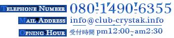 受付時間pm12:00~am2:30 / 080-1490-6355 / info@club-crystal.info