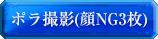 ポラ撮影(顔NG3枚)